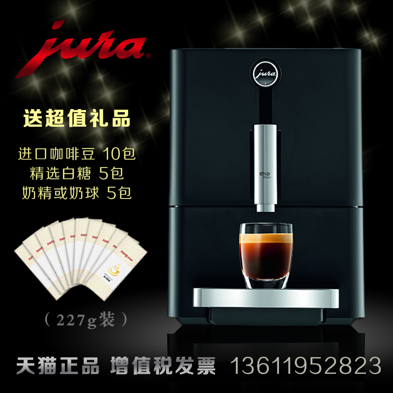 Jura/jura ena micro 1 consumer and commercial automatic coffee grinder coffee machine espresso coffee machine ENA1