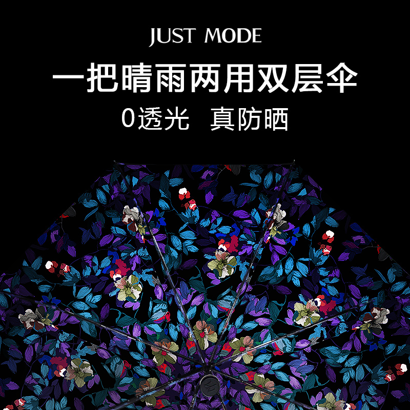 Justmode double purple leaves vinyl umbrellas uv sun umbrella folding umbrella folding umbrella rain or shine dual female
