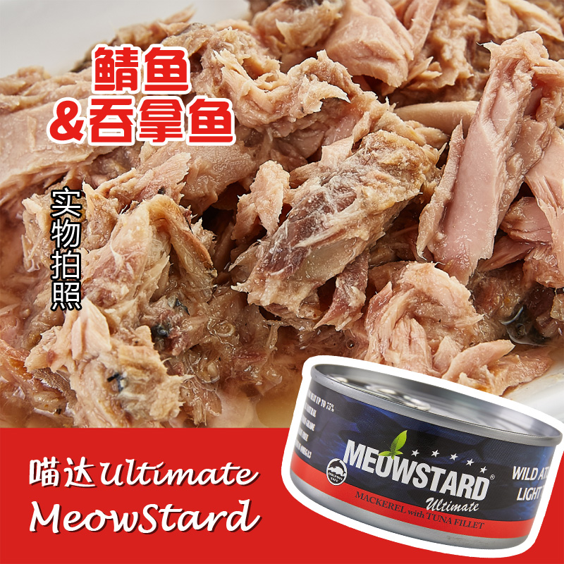 Juyuan pet meow up superior ocean series canned cat wet cat food cat snacks tuna + mackerel 156g