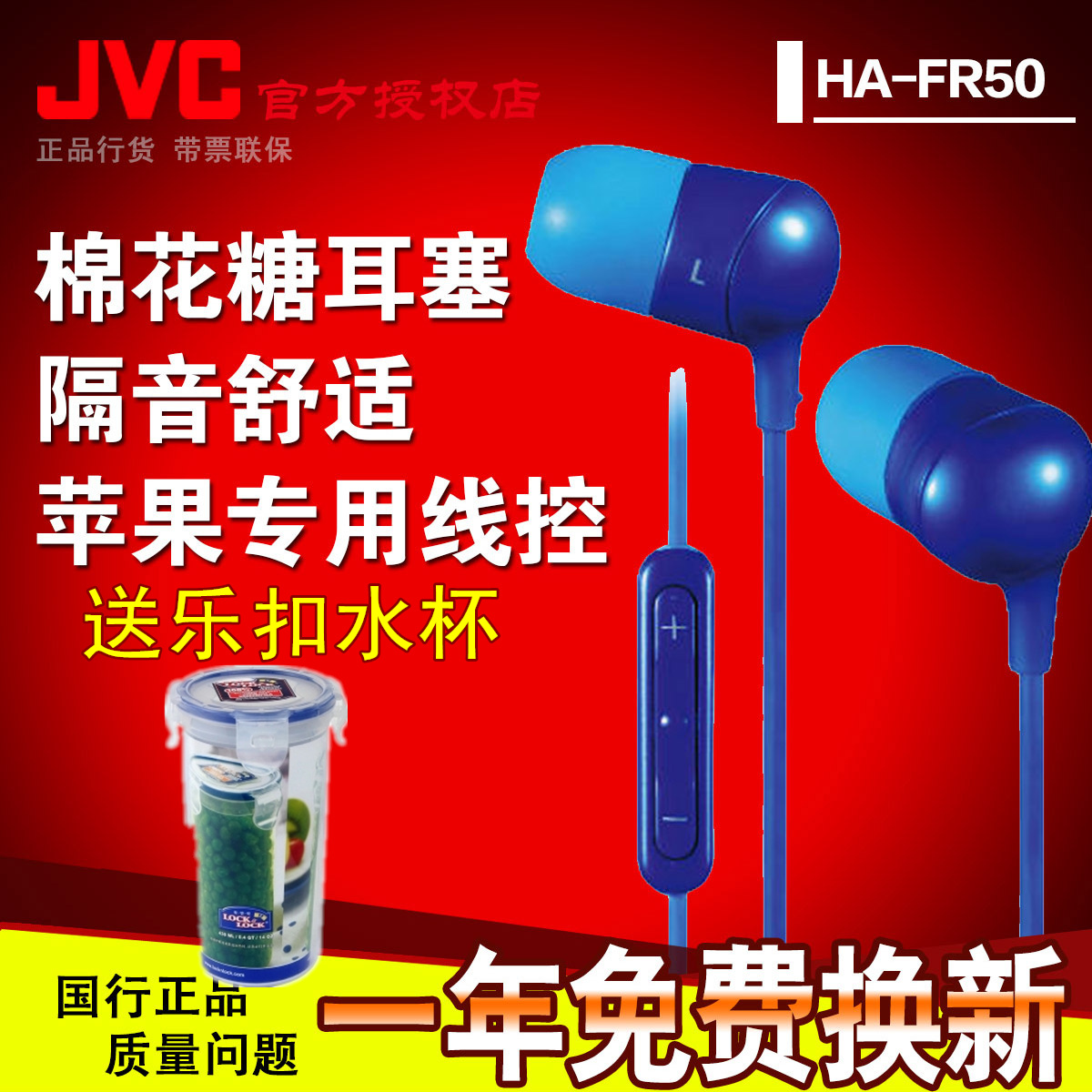 Jvc/jvc HA-FR50 memory foam apple mobile phone with headset headphone wire with wheat