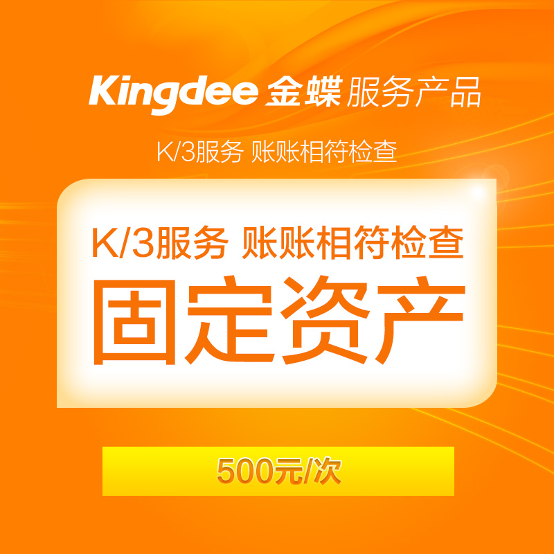 K/3 services consistent with the check-in fixed assets accounts kingdee software services