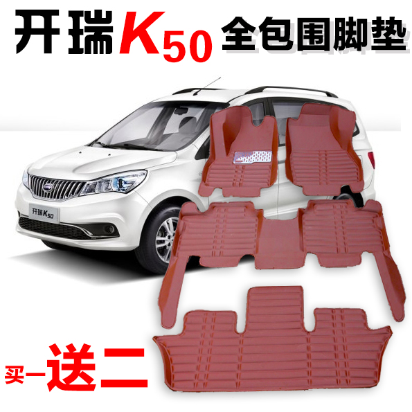 K50 ruikai rui qi magic speed magic speed s3 dedicated wholly surrounded by ottomans 7 big bag of whole car shrouds trunk mats trunk mat