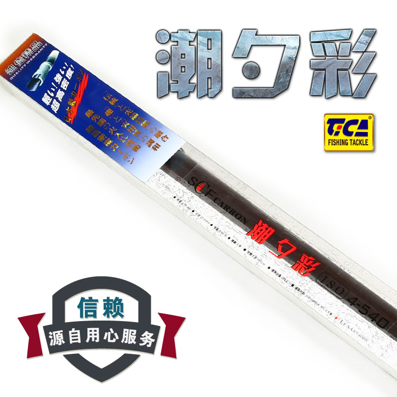 [Ka day] dijia tides color no. 3 authentic fishing rod 7.2 m rockies pole fishing rod specials