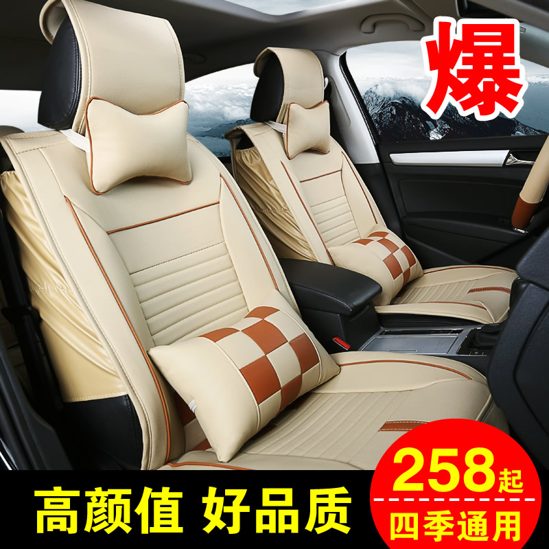 Kai chen r50 hatchback car seat cushion four seasons new black and white plaid leather seat cushion four seasons mat the whole package type