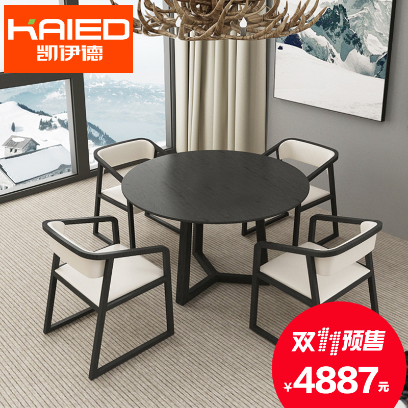 Kai yide nordic walnut color wood round dining table dining table dining chair modern minimalist dining table dinette combination of 4 people 6 people