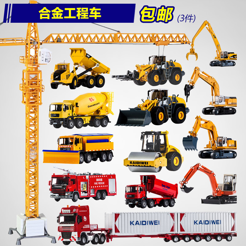 Kaidi wei alloy car models toy car engineering excavator simulation truck fire truck crane dump truck model