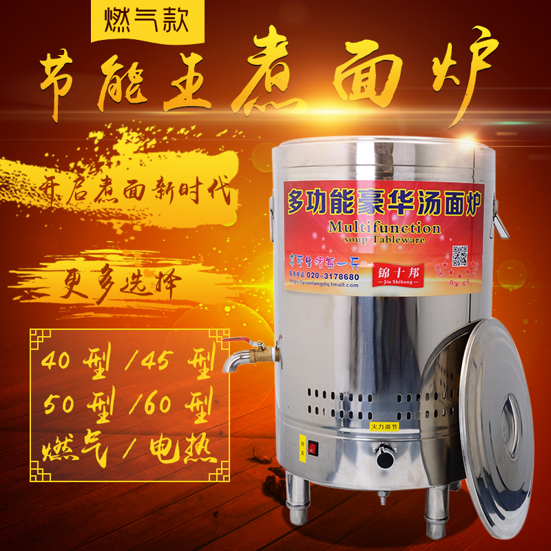 Kam ten bang saving gas cooking stove oven commercial cooler soup pot spicy hot pot soup stove cooking barrel machine