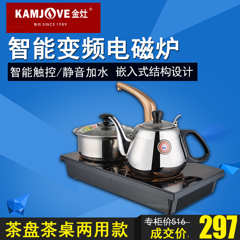 Kamjove/gold stove d608 electric stove automatic water pumping electromagnetic stove tea kung fu tea electromagnetic stove