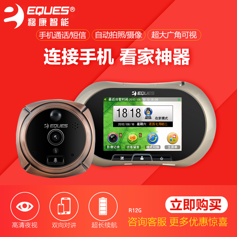 Kang shift intelligent electronic cat doorbell security door cat doorbell mobile phone short letter mms alarm r12g