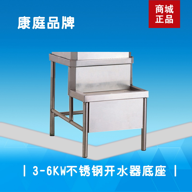Kang ting large electric water boiler base 3-6kw water machine all stainless steel water boiler open bucket shelf bracket specials