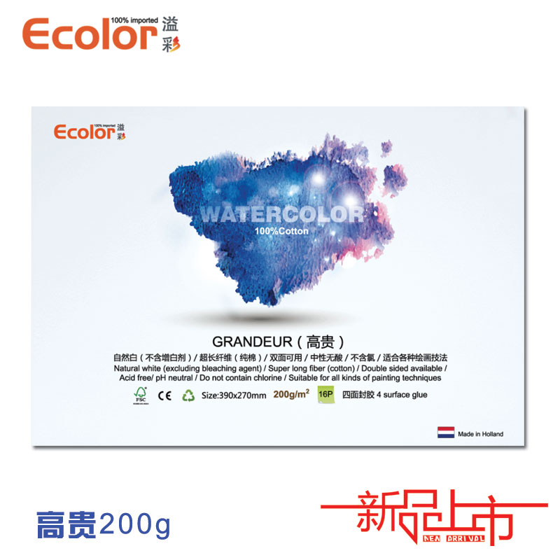 Kang yi cai netherlands imported watercolor paper a4200g noble fine lines 16 k/8 k/'4k' watercolor watercolor this manual The present