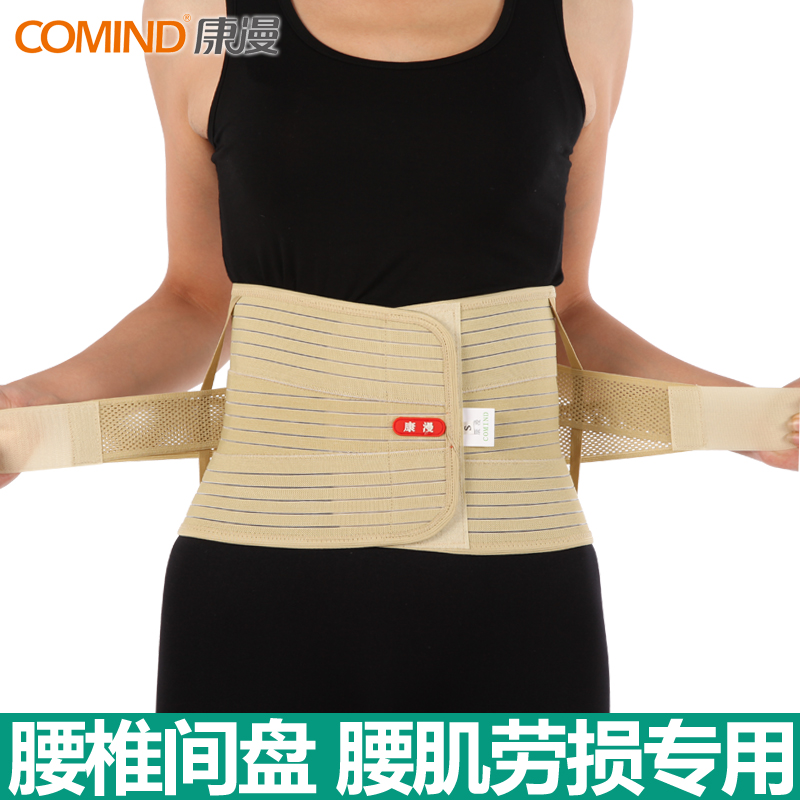 Kangman protection belt waist protection belt lumbar disc lumbar disc strain breathable lumbar support summer season men and ladies warm