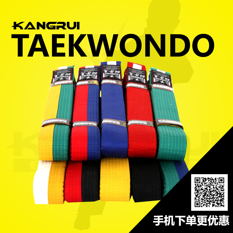 Kangrui taekwondo road with a ribbon belt taekwondo black belt embroidered with the promotion字儿boy adult instructor with embroidery