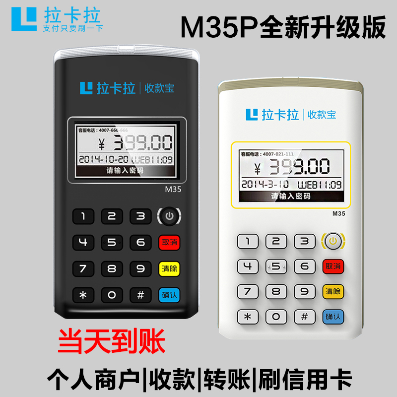 Kara pos machine mobile phone pos machines receivables treasure significa ntly a clean machine stability in real time arrival arrival