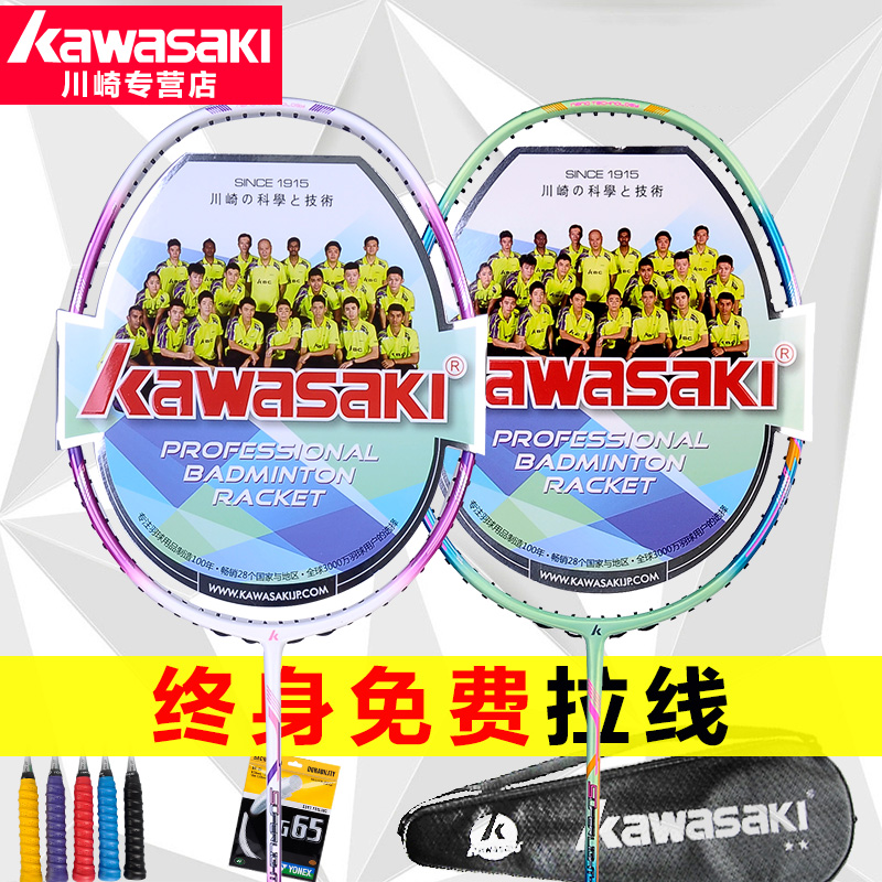 Kawasaki genuine badminton racket 6u ultralight single shot full carbon super men and women female models 580 0 carbon fiber offensive and defensive