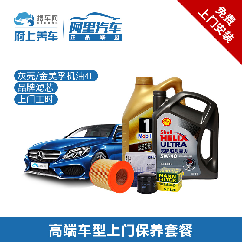 Keep your family home maintenance gray shell/gold mobil fully synthetic engine oil 4l machine filter air filter air conditioning filter