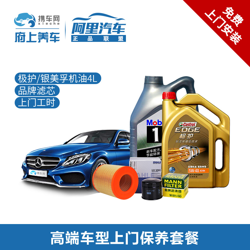 Keep your family home maintenance very care/silver mobil fully synthetic engine oil 4l machine filter air filter air conditioning filter containing artificial