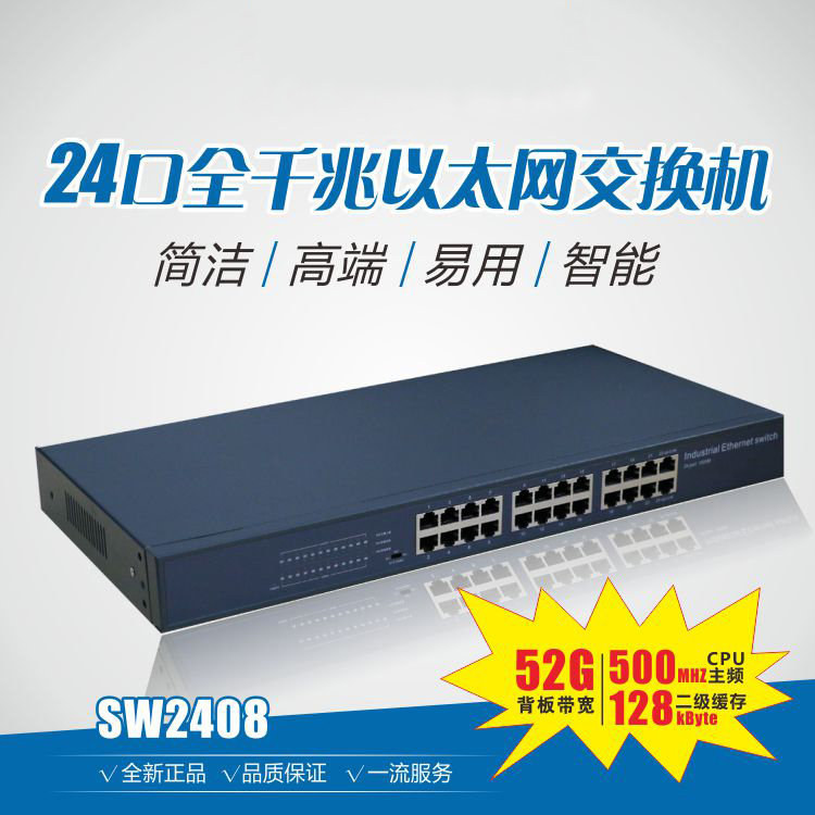 Kexian corsn gigabit switch 24 m switches rackmount gigabit switch port is fully 24