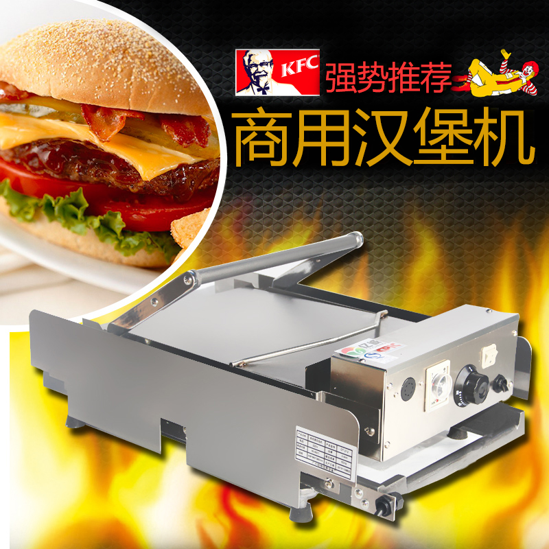 Kfc mcdonald's burger special burger hamburger machine commercial machine bake charter grilled hamburger machine double
