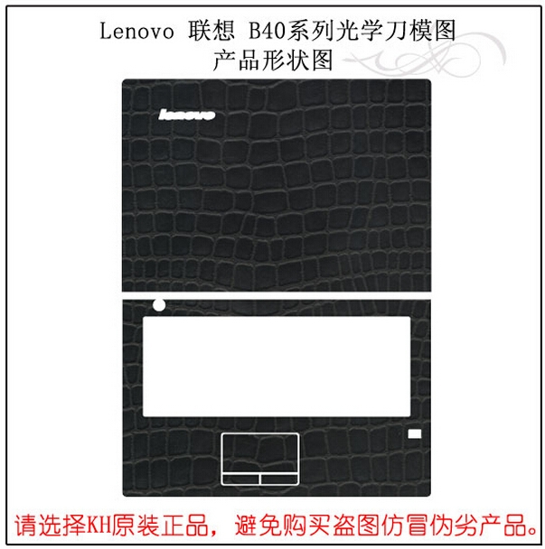 Kh/i5 lenovo b40-70 notebook dedicated 4200 m minimalist style transparent frosted shell protective film