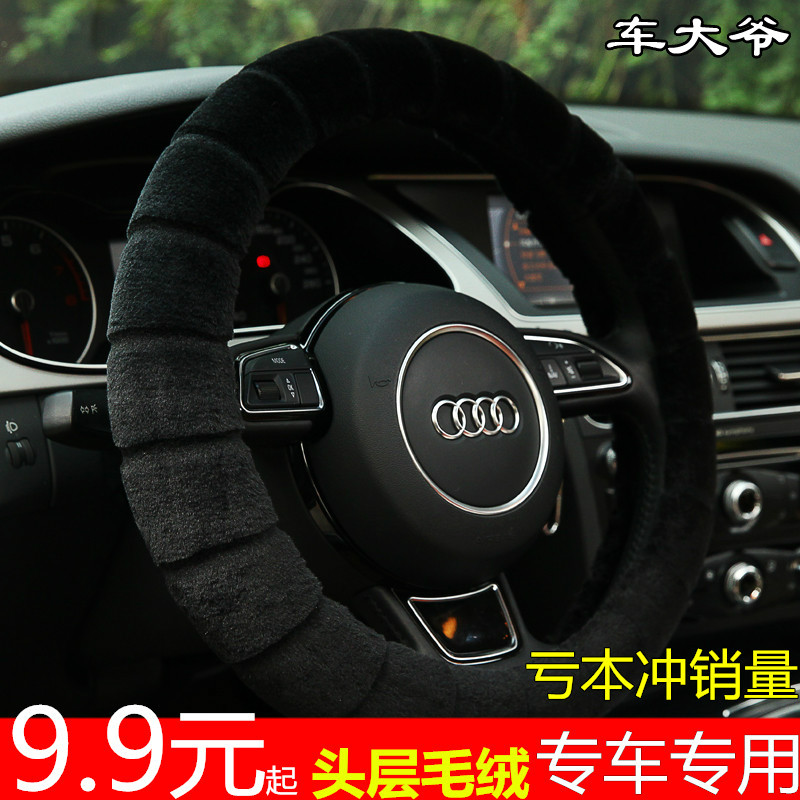 Kia k2 rena jed civic steering wheel cover winter women 36cm trumpet special short plush car to cover