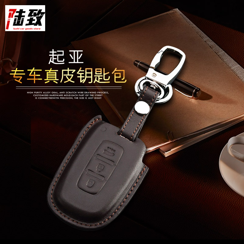 Kia wallets dedicated smart car key package car leather wallets key sets of keys on the remote control