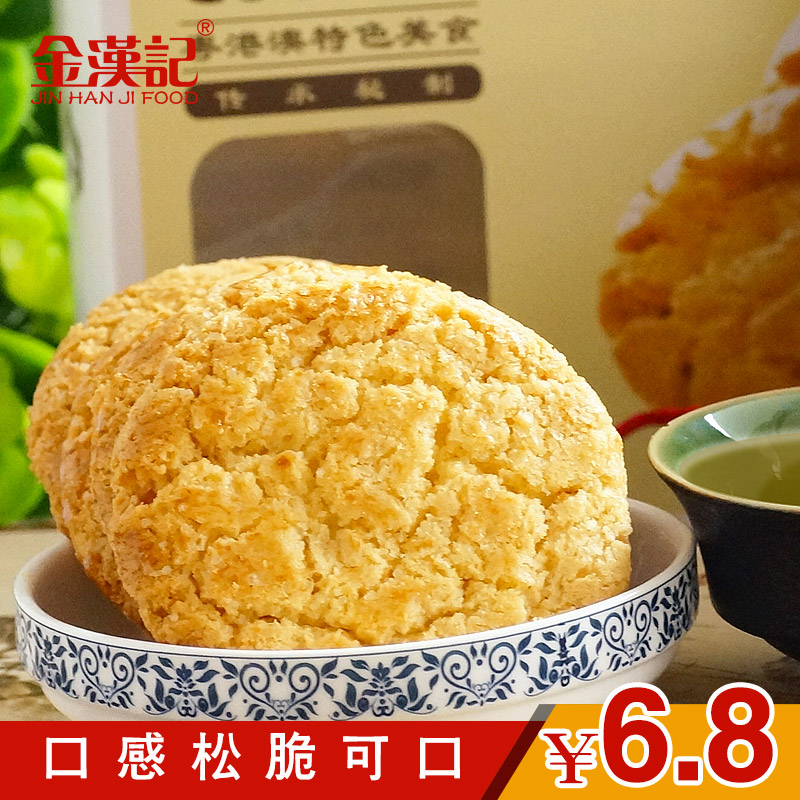 Kim han kee hong kong style crispy crunchy snack cracker together taosu 135g/box guangdong specialty food pastry biscuits