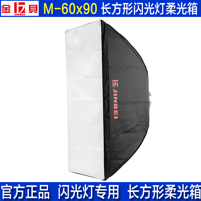 Kimbe m-60 * 90 universal professional softbox portrait clothing children's jewelry photographic equipment bowens mouth