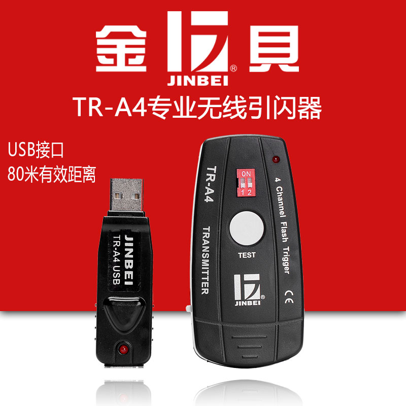 China 4 Channel Dsm2 Receiver, China 4 Channel Dsm2 Receiver