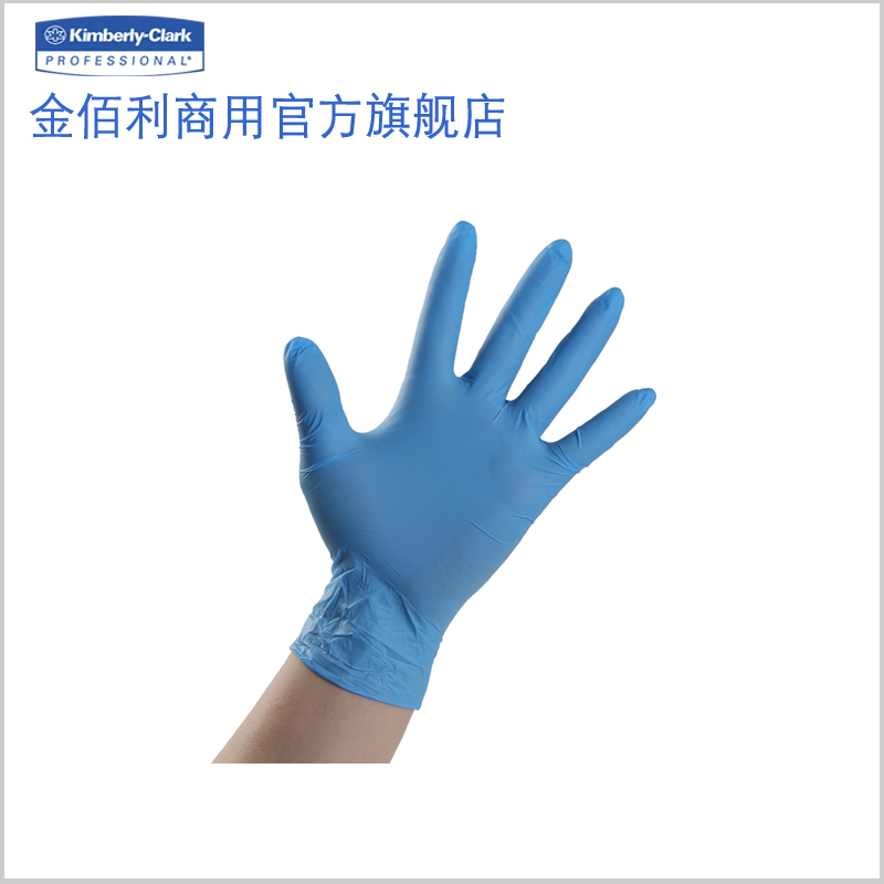 Kimberly original imported super soft blue nitrile gloves thin clean kitchen chores clean waterproof disposable shipping
