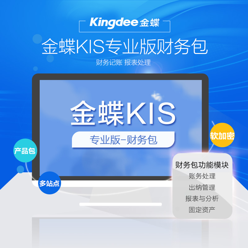 Kingdee financial software kingdee kis professional edition financial package management software er p accounting software free shipping