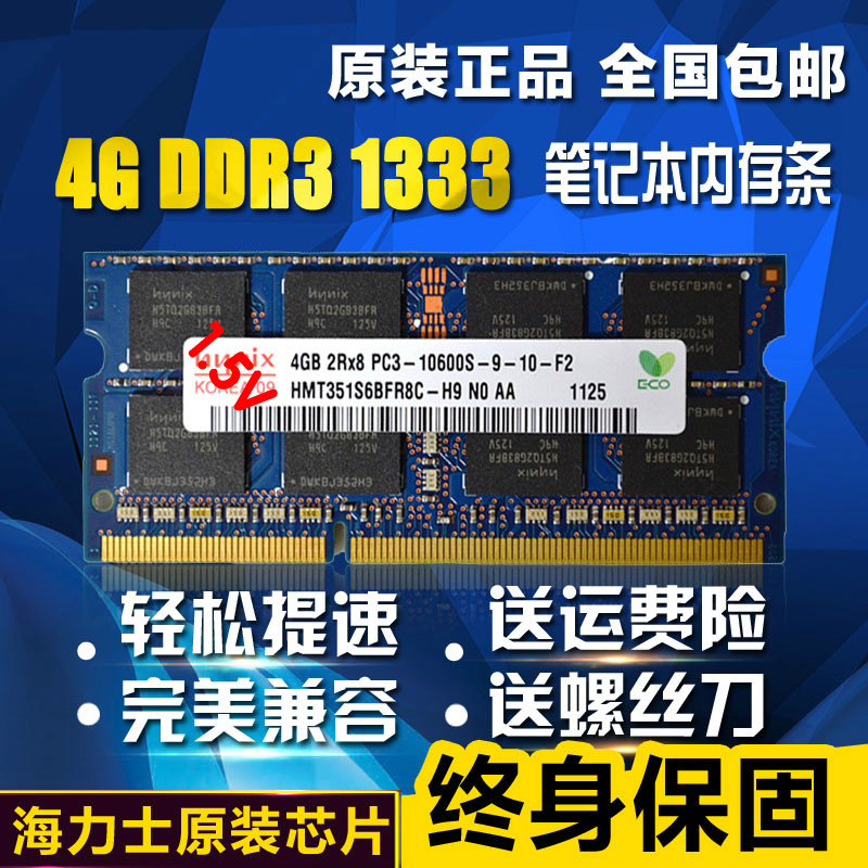 Kingred modern hynix hynix 4g 1333 ddr3 notebook memory compatible 4g 1066