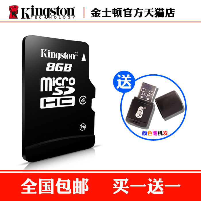 Kingston flash memory card sd card mobile phone memory card 8gtf card high speed memory card 8g huawei vivo oppo lg