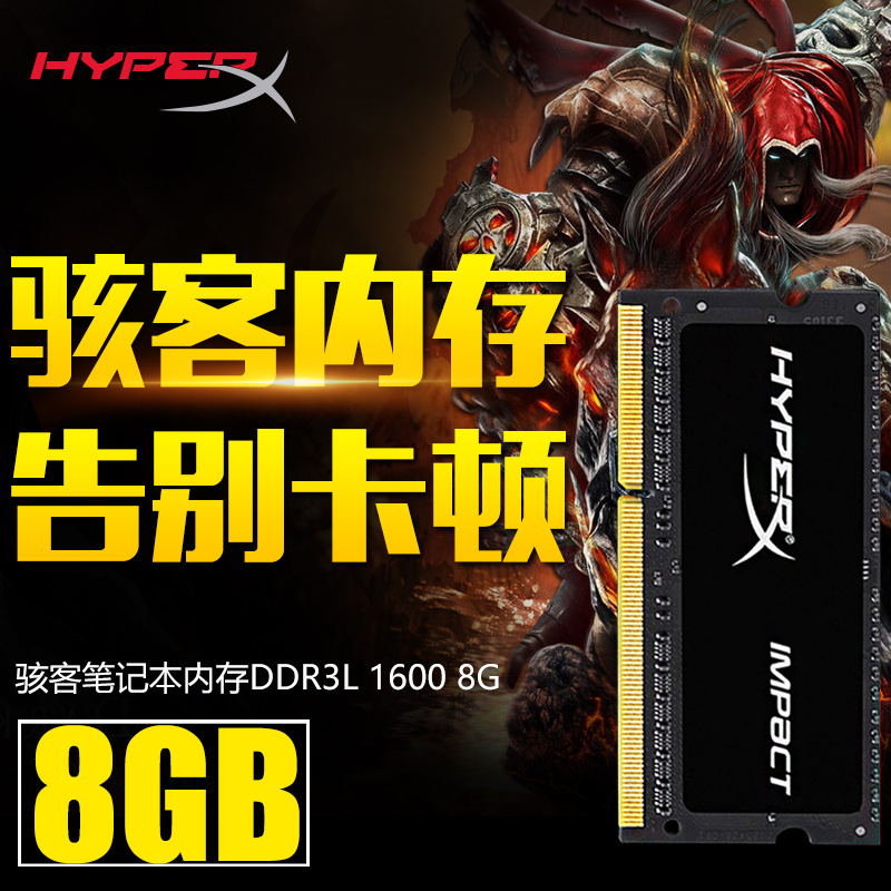 Kingston hyperx hyperx memory ddr3l 1600g notebook memory 8g 1600