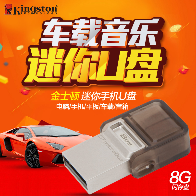 Kingston u disk beijinggongti concert beijing mini car u disk u disk u disk car songs otg usb genuine
