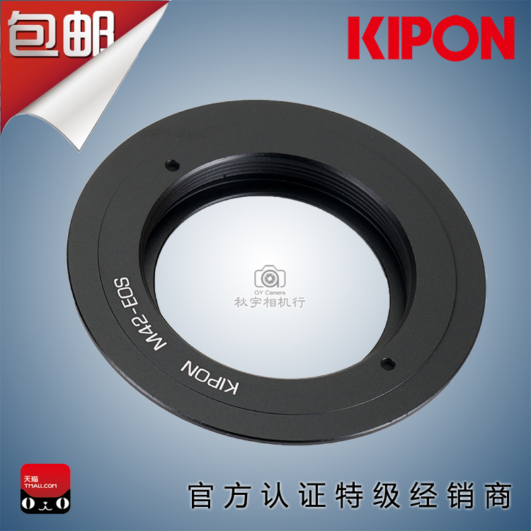 Kipon m42-eos adapter ring m42 screw mount lens adapter ring adapter ring canon ef high precision