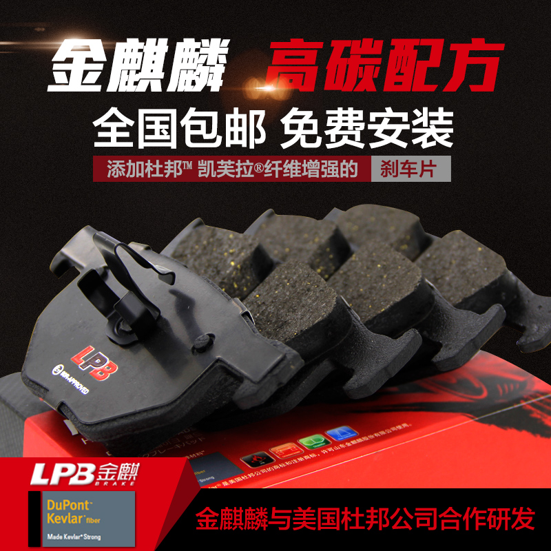 Kirin qi rong and nonblood chery land rover freelander 1 freelander 2 found god line of high carbon brakes front and rear