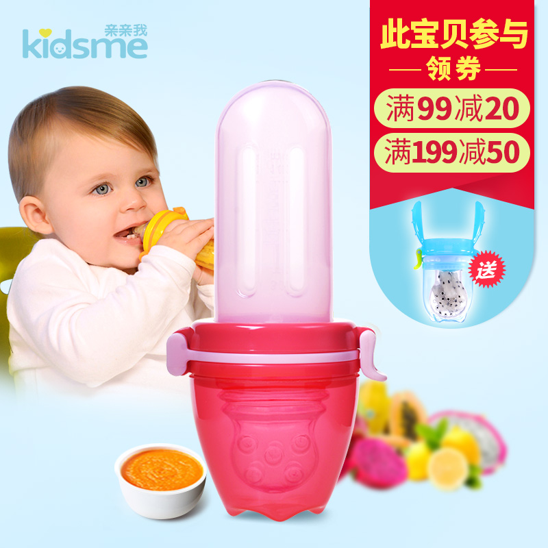 Kiss me baby food supplement is baby feeding tool bite bite bite bags baby teethers bite bite music extruded cereal