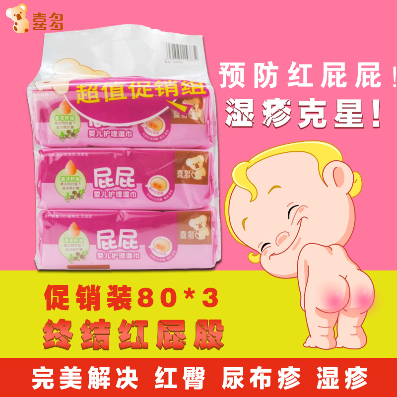 Kita baby pp/ass baby skin care wipes wet wipes special deodorant wipes paper wipes 80 pumping 3 package
