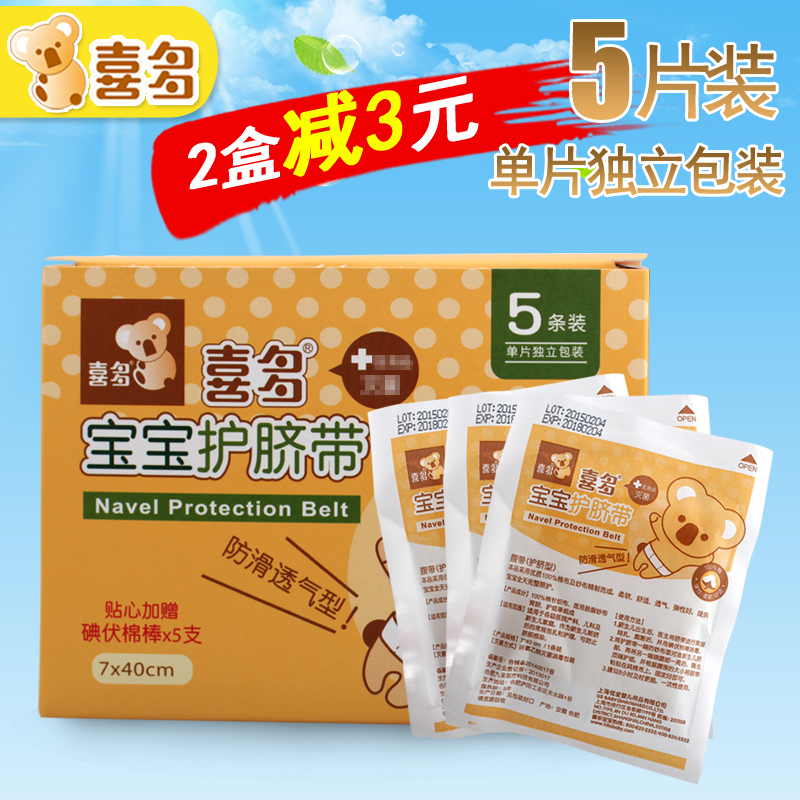 Kita baby umbilical cord care gauze newborn umbilical cord care baby care umbilical cord attached to iodine swab 5 installed