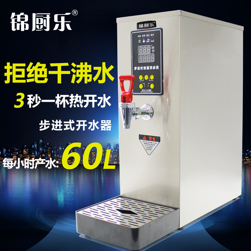 Kitchen lok kam 60 l stainless steel automatic electric heating energy saving commercial boiling water machine microcomputer stepping boiling water