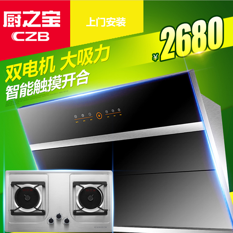 Kitchen treasure side suction hood near suction hood timing infrared gas stove double gas stove smoke stoves package set