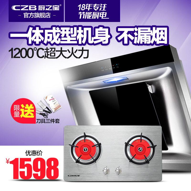 Kitchen treasure suction hood gas stove stove hood kit package combination kitchen smoke shaped kitchen gas stove