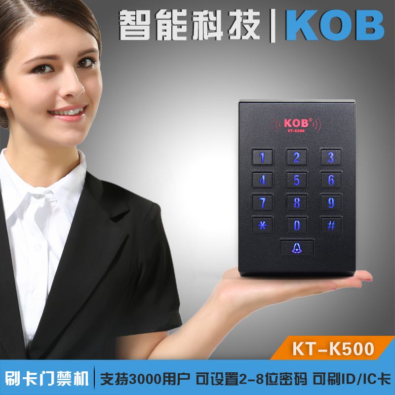 Kob brand id ic card access control proximity card access control card password access one machine office access