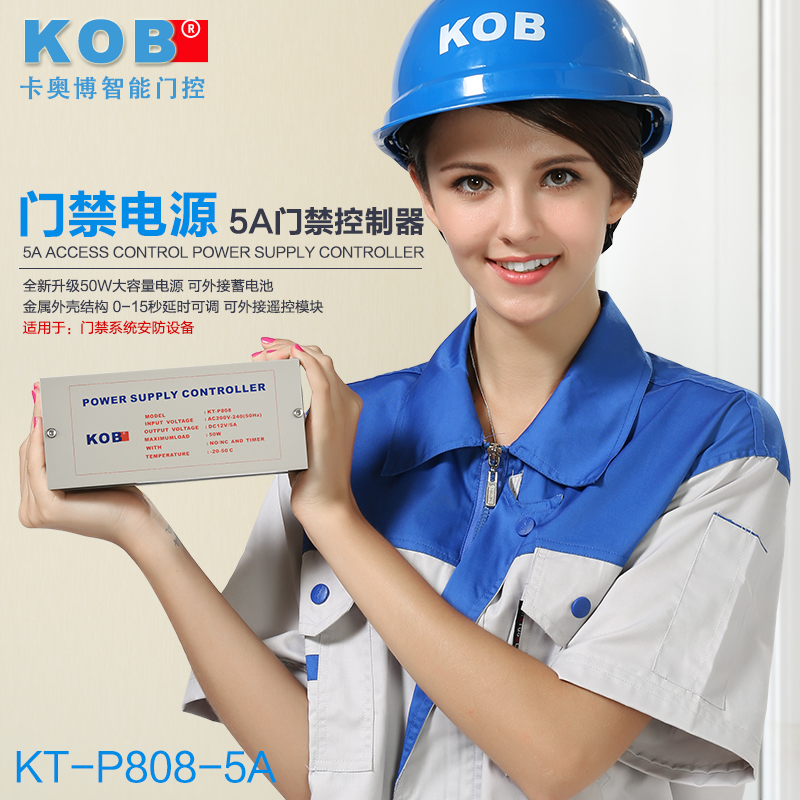 Kob brand of electronic access control access controller access control system dedicated power supply 12v5a power transformer free shipping