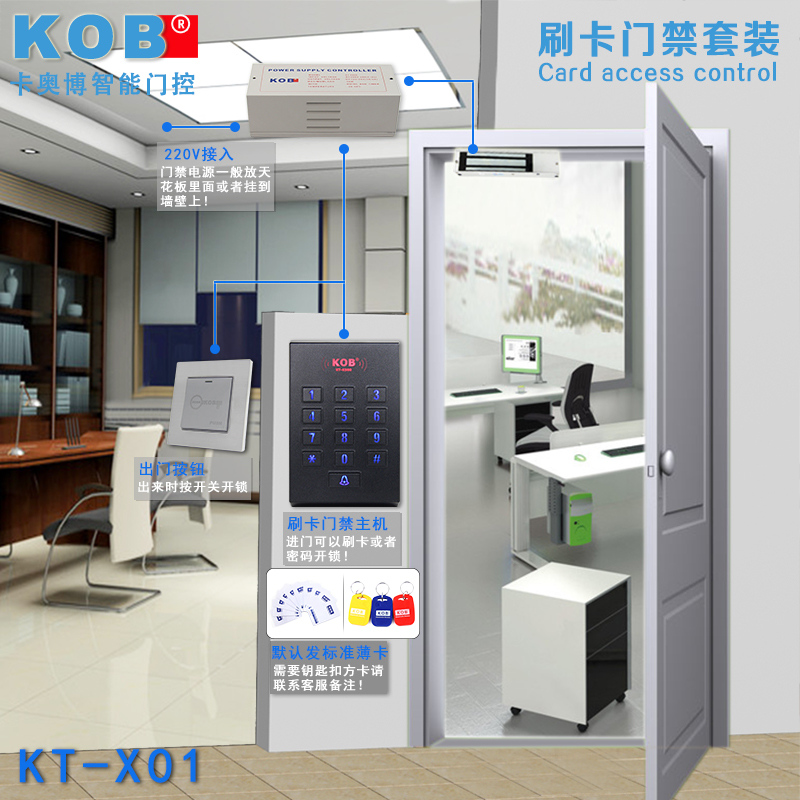 Kob electronic access control system id 、 ic card password to open the door access control system access kit kit