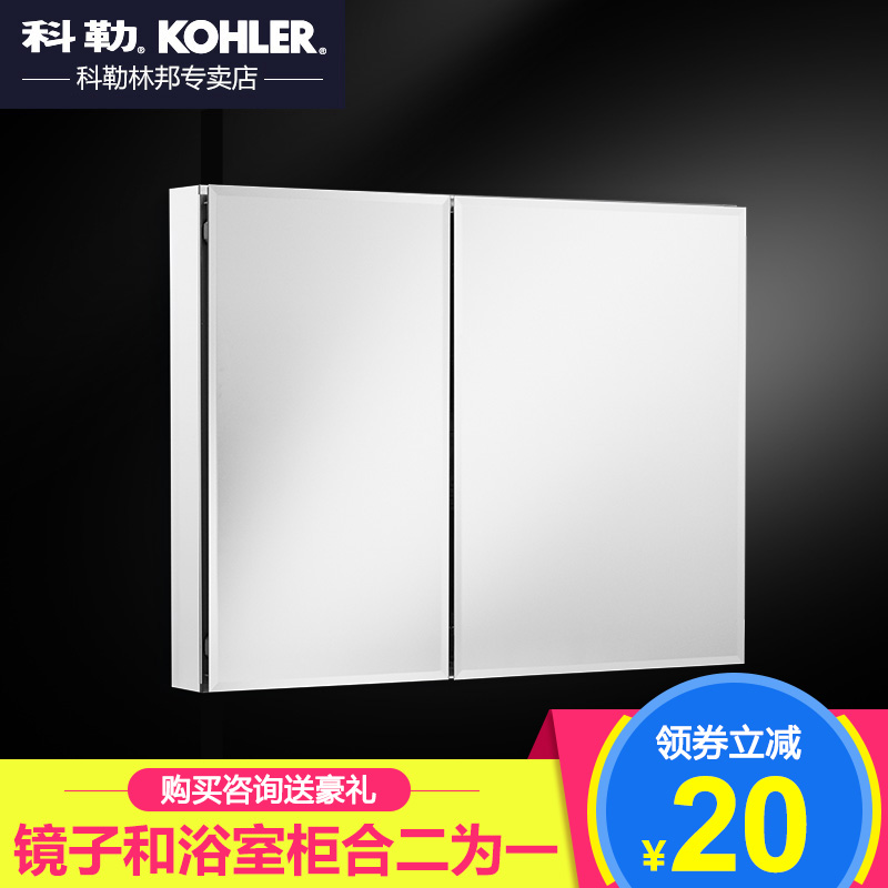 Kohler bathroom furniture according to luo poem mirror cabinet bathroom mirror cabinet storage mirror 15 031/15033/15239 t
