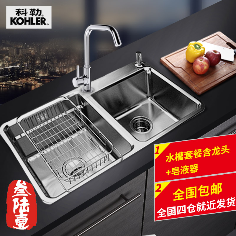 Kohler sink dual slot gone liz size slot kitchen sink kitchen sink 304 stainless steel trimming K-98683