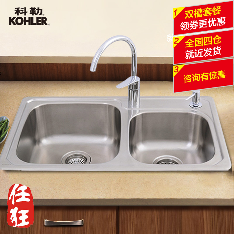 Kohler stainless steel resistant to oil shield dual slot vegetables basin kitchen sink package vegetables pool K-45924T