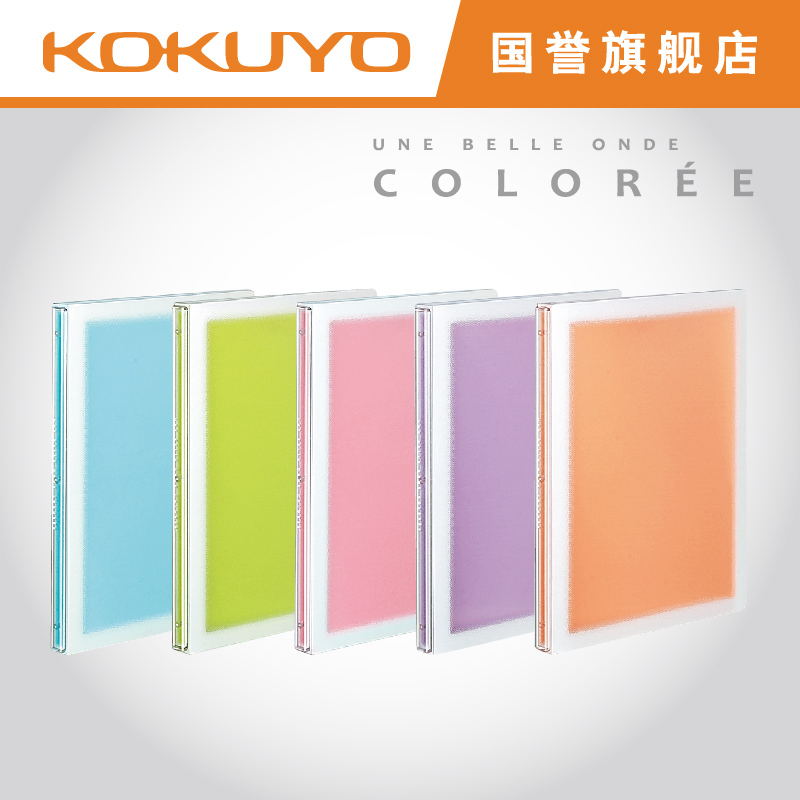 Kokuyo kokuyo coloree binder it is true this transparent beautiful colorful cover imports